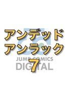アンデッドアンラック 7 (ジャンプコミックスDIGITAL)