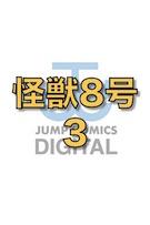 怪獣8号 3 (ジャンプコミックスDIGITAL)