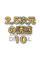 2.5次元の誘惑 10 (ジャンプコミックスDIGITAL)