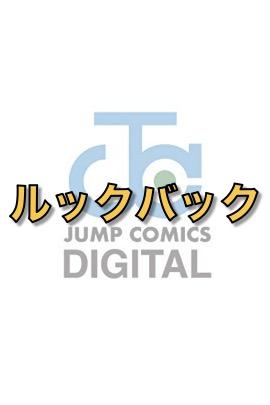 ルックバック (ジャンプコミックスDIGITAL)