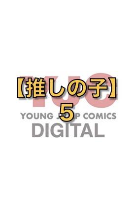 【推しの子】 5 (ヤングジャンプコミックスDIGITAL)