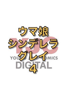 ウマ娘 シンデレラグレイ 4 (ヤングジャンプコミックスDIGITAL)